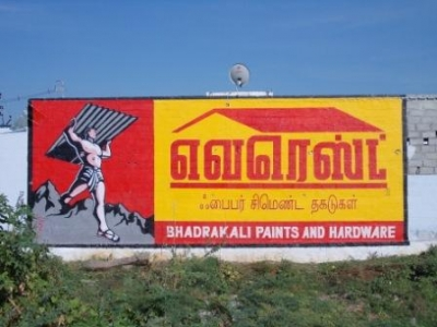 KGN Publicity - Highway Wall Painting - 15